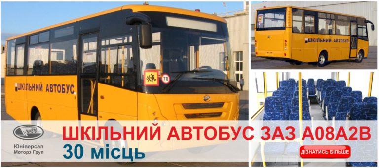 На ЗАЗі розпочато виробництво шкільних автобусів