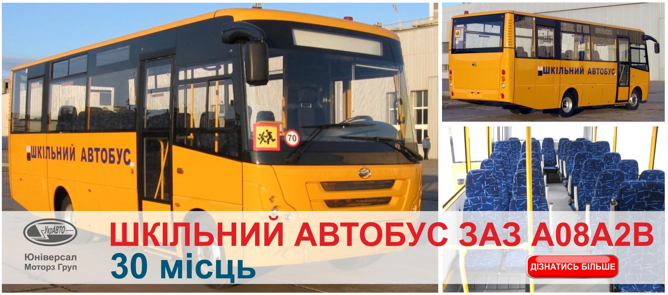 На Запорізькому Автомобілебудівному Заводі розпочато виробництво шкільних автобусів