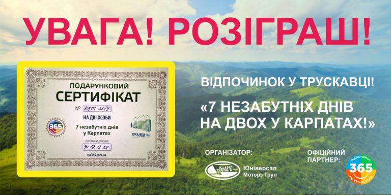 Офіційні правила проведення розіграшу ПОДАРУНКОВОГО СЕРТИФІКАТУ (далі – Сертифікат) на відпочинок «7 незабутніх днів у Карпатах (м. Трускавець)»