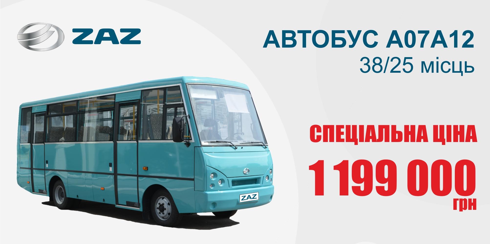 ФІНАЛЬНИЙ РОЗПРОДАЖ: автобус ЗАЗ А07 за спеціальною ціною 1 199 000 гривень