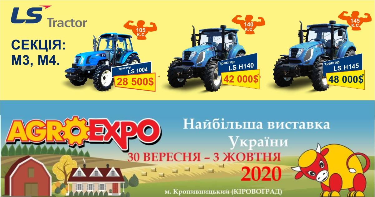 Вже готуємо трактори LS до участі в AGROEXPO-2020