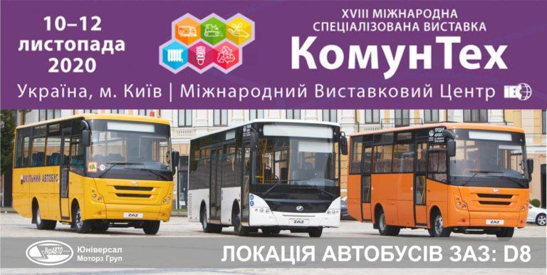 Запрошуємо на виставку КОМУНТЕХ-2020 у Києві