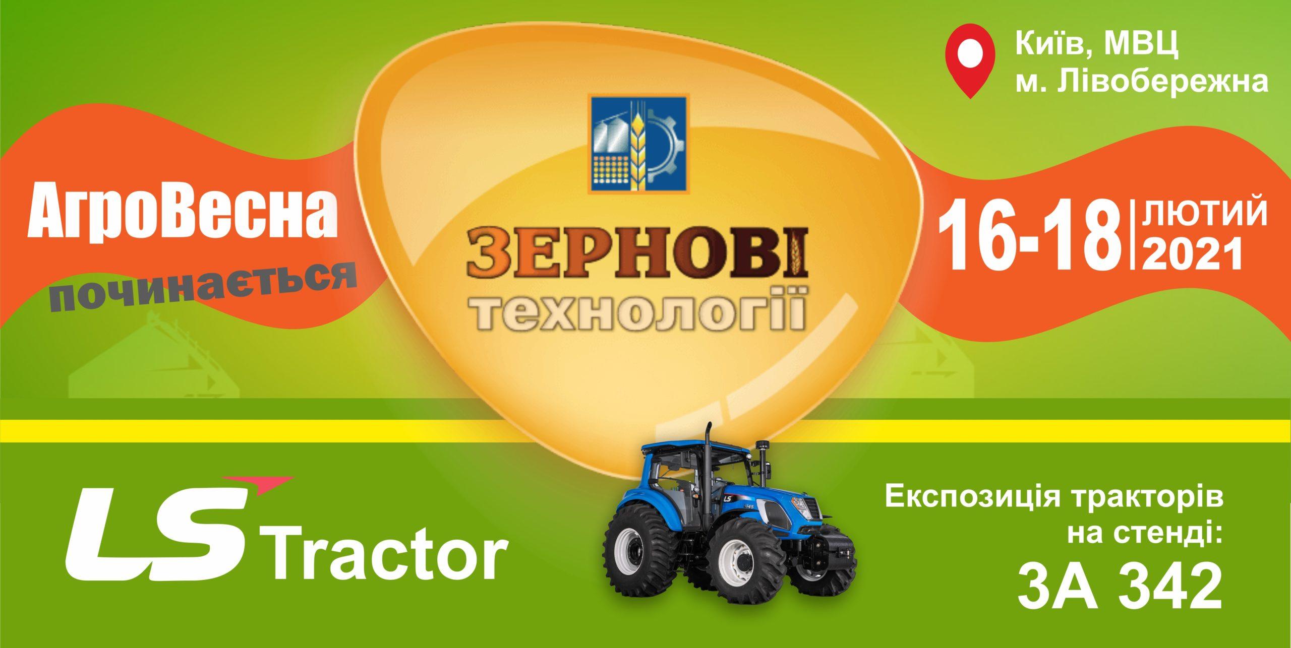 """Запрошуємо до експозиції тракторів LS Tractor на міжнародній виставці """"ЗЕРНОВІ ТЕХНОЛОГІЇ-2021"""""""