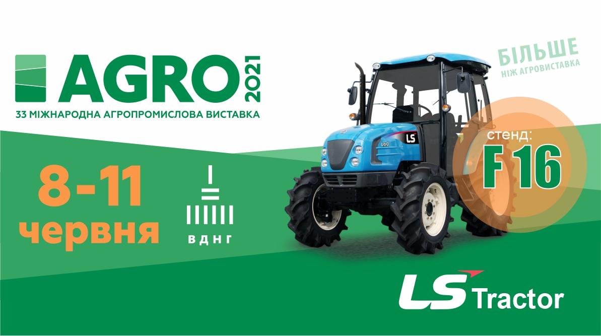 Трактори LS Tractor на Агро-2021