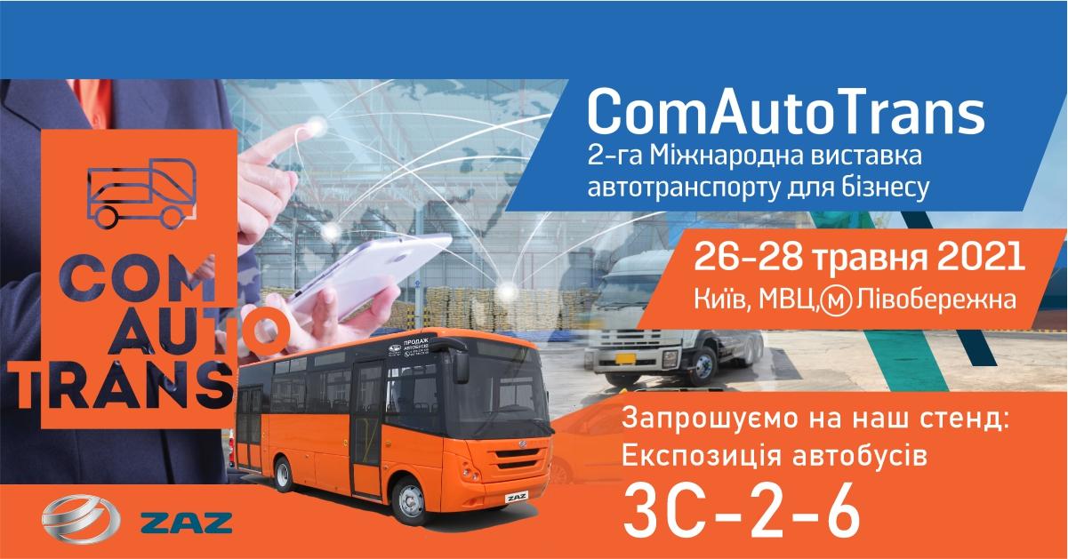 "Автобуси ZAZ на виставці ""ComAutoTrans-2021"" в Києві"